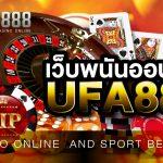 เว็บพนันออนไลน์UFA888 เว็บพนันอันดับ 1 ในประเทศไทย